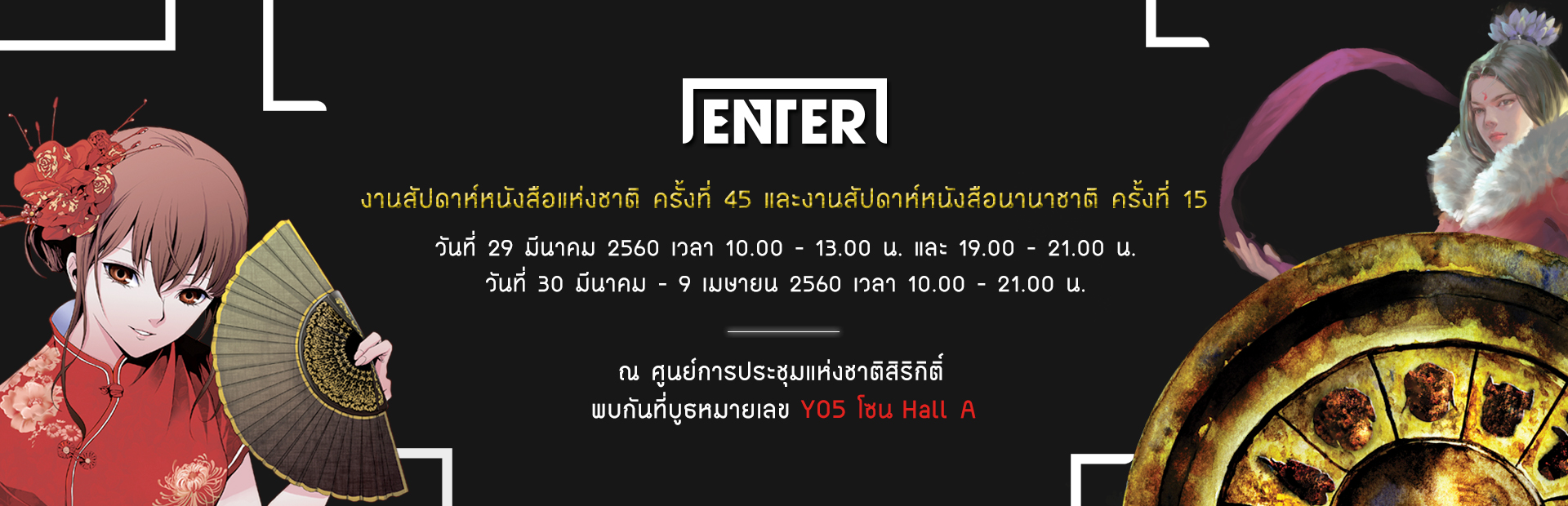 Banner1920_Bangkok International Book Fair2017