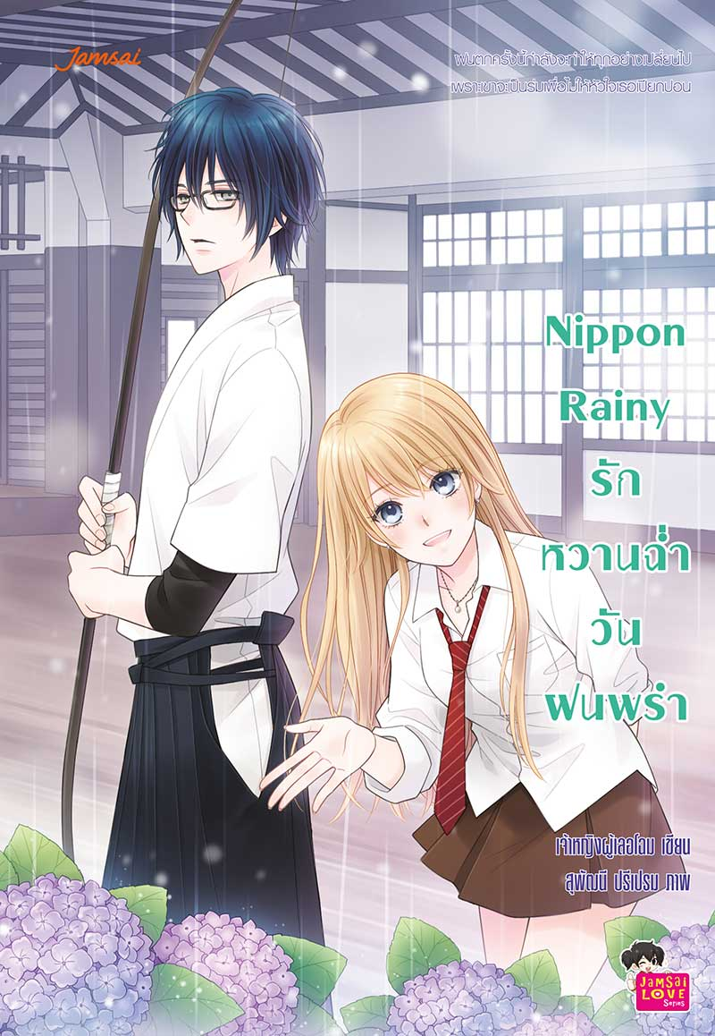 Cover_Nippon-Rainy_front