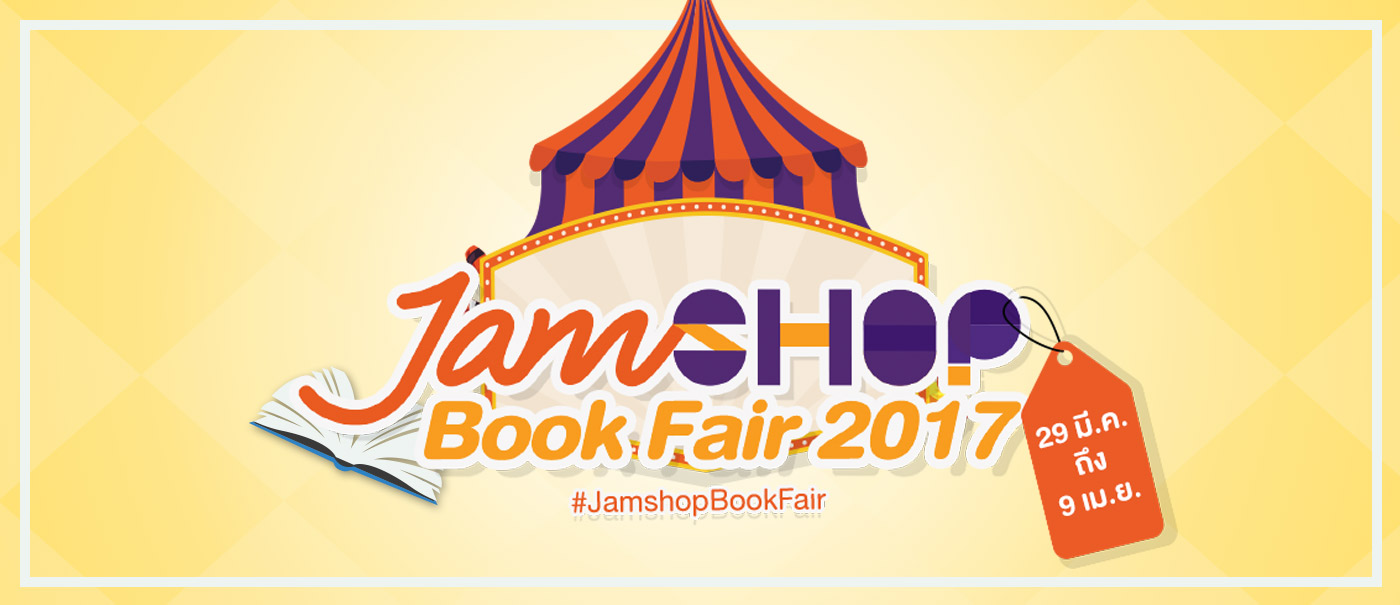 Jamshop-Book-Fair