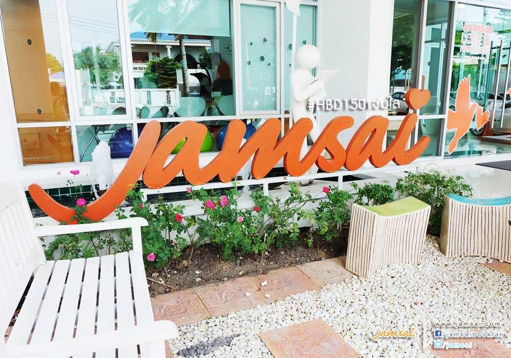 jamsai-office