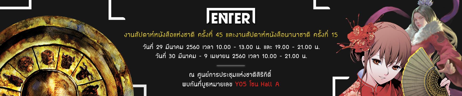 Enter Banner1920x400