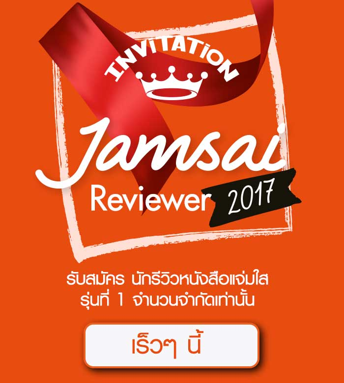 banner-Jamsai-review