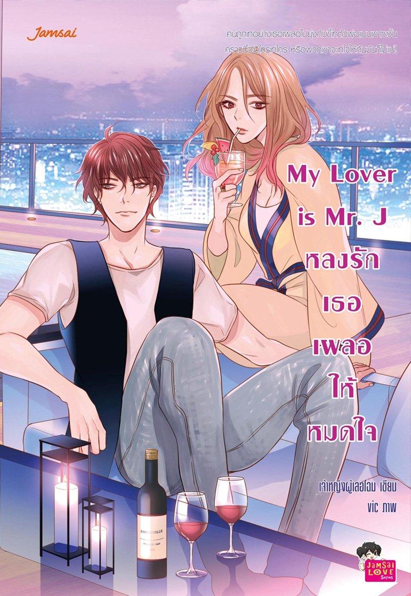 lover_mr_J