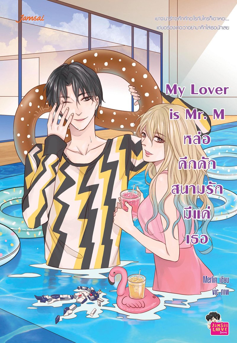 lover_mr_M