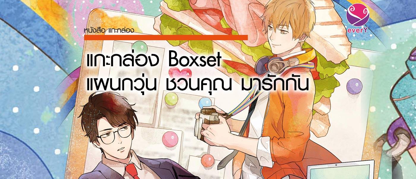 unbox-boxset