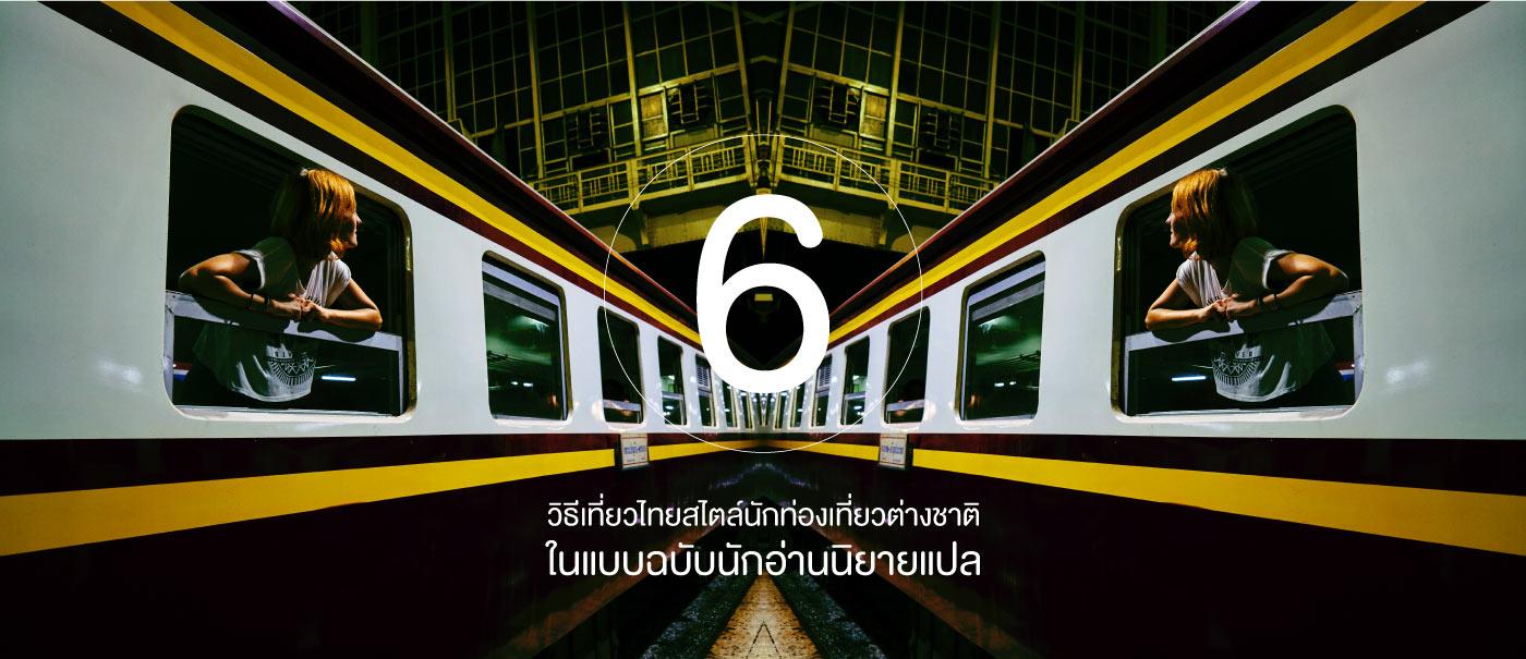 content_6_วิธีเที่ยวไทยสไตล์นักท่องเที่ยวต่างชาติ_V2