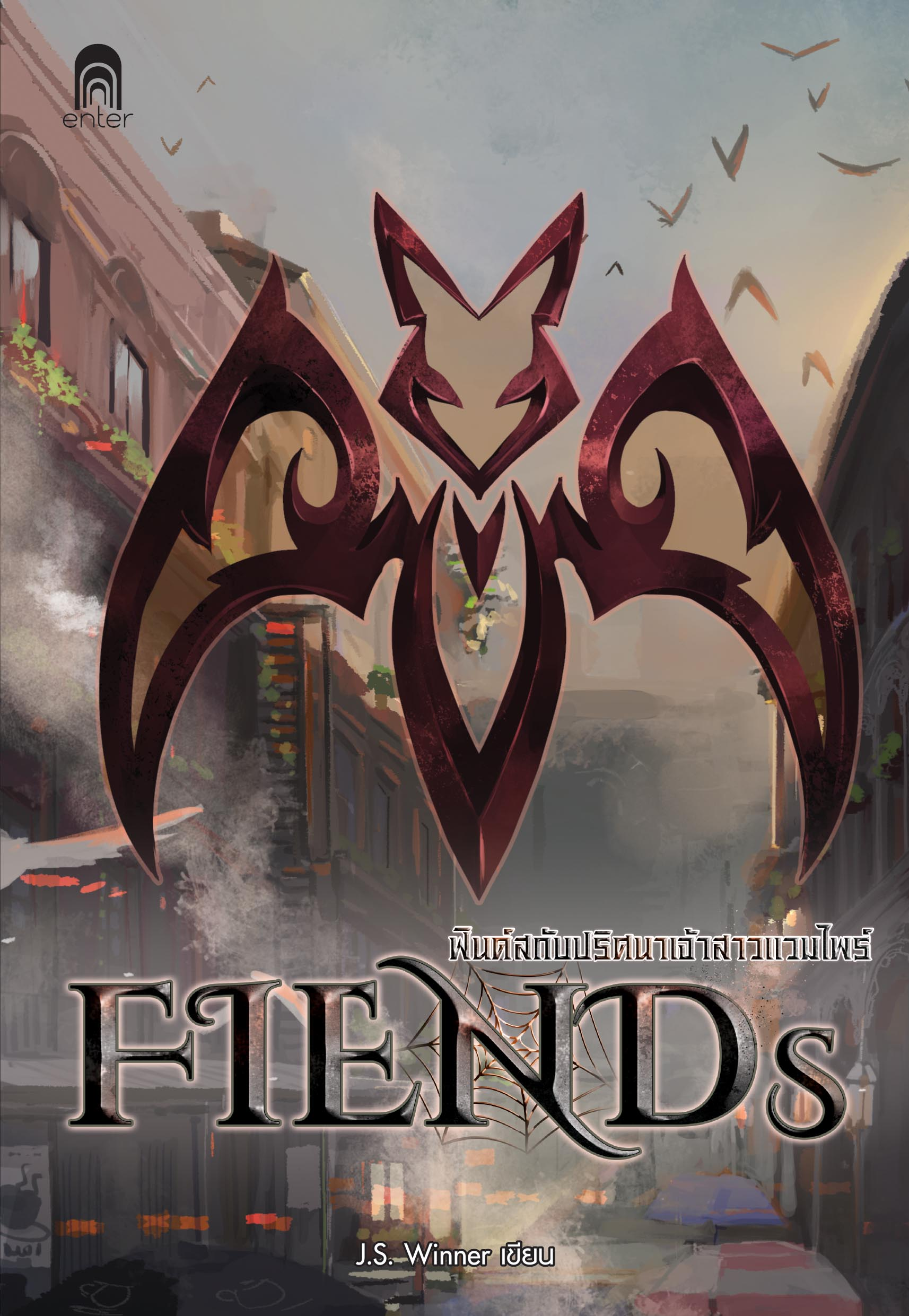 fiends2_cover