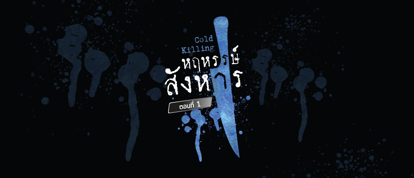 content_Cold_killing_V2