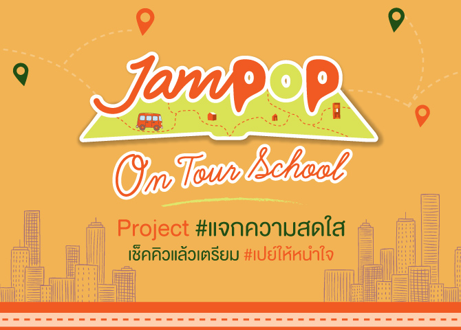 jampop_670x480
