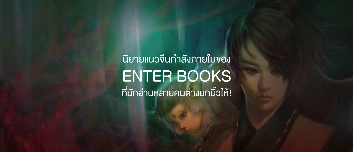content_ส่องนวนิยายแนวจีนกำลังภายในของ-Enter-Books