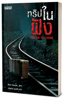 cover_follow-you-home