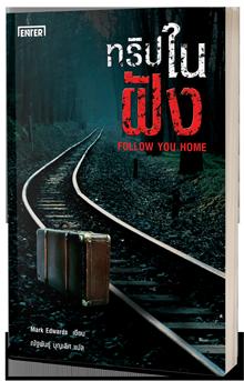 cover_follow-you-home