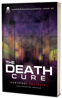cover_the-death-cure