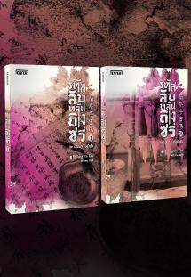 แพ็คคู่ รหัสลับหลันถิงซวี่ (2 เล่มจบ) ชุด ปริศนาแห่งต้าถัง