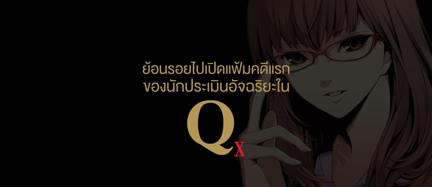 content_ย้อนรอยไปเปิดแฟ้มคดีแรกของนักประเมินอัจฉริยะใน-Q-10