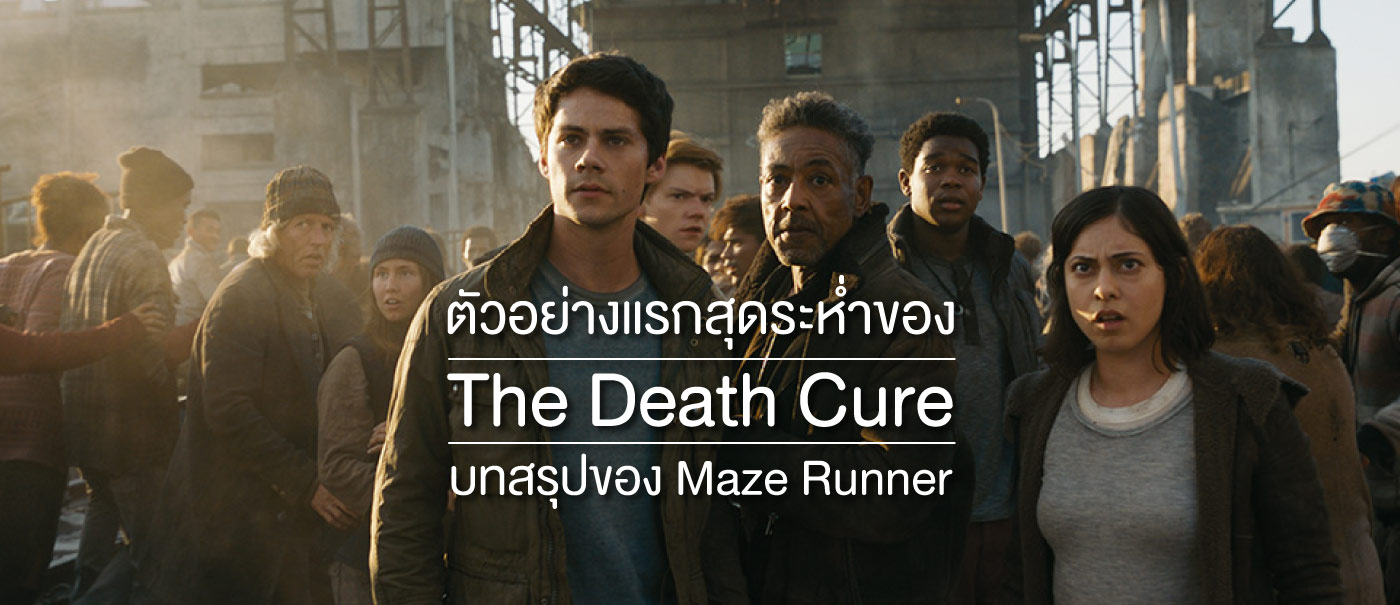 content_สุดระห่ำของ-The-Death-Cure