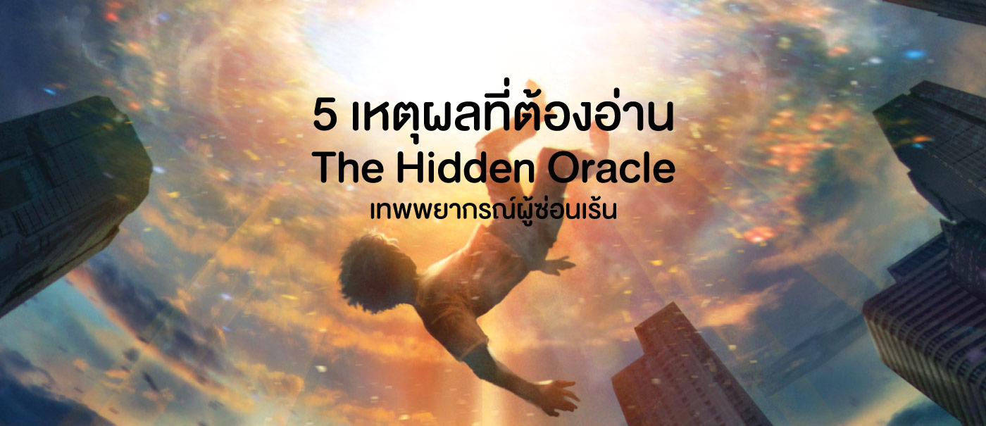 content_5-เหตุผลที่ต้องอ่าน-'The-Hidden-Oracle