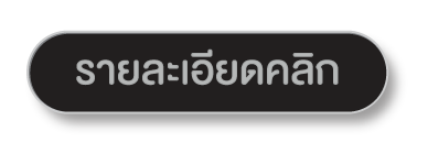 hero_banner_ENTER_คลิก