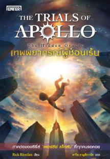 เทพพยากรณ์ผู้ซ่อนเร้น ชุด The Trials of Apollo