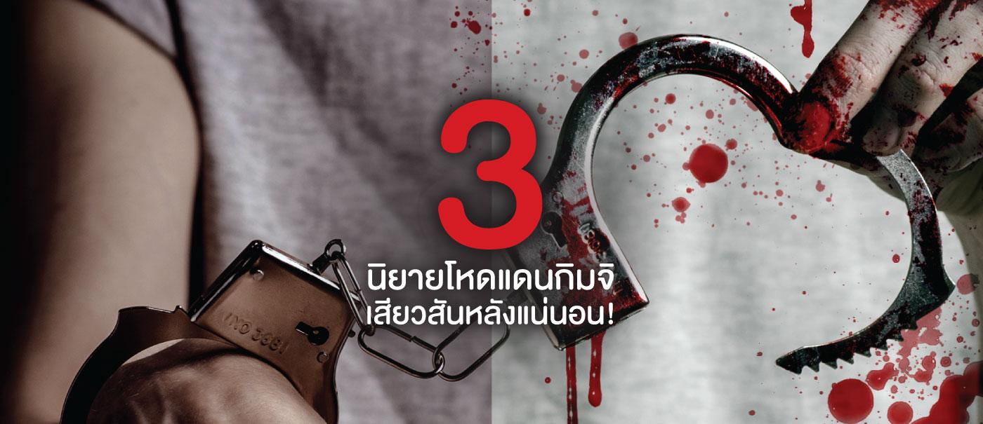 content_-ส่อง-3-นิยายแปลสายโหดจากแดนกิมจิ_V1