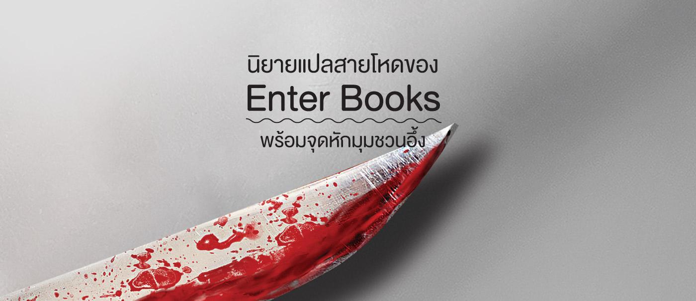 content_-เปิดแฟ้มนิยายแปลสายโหดขึ้นหิ้ง_V2