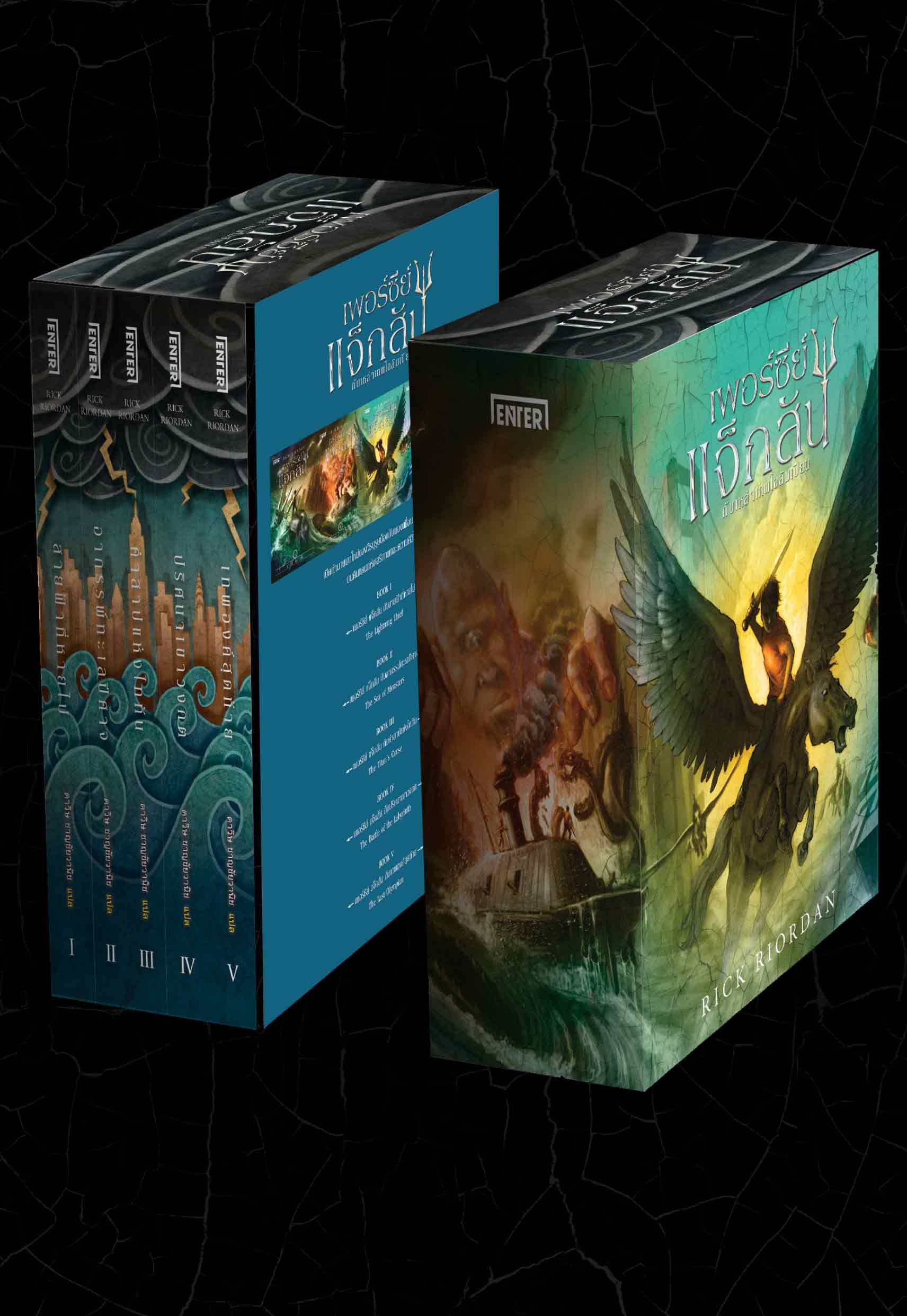 Newbook_Boxset_percy