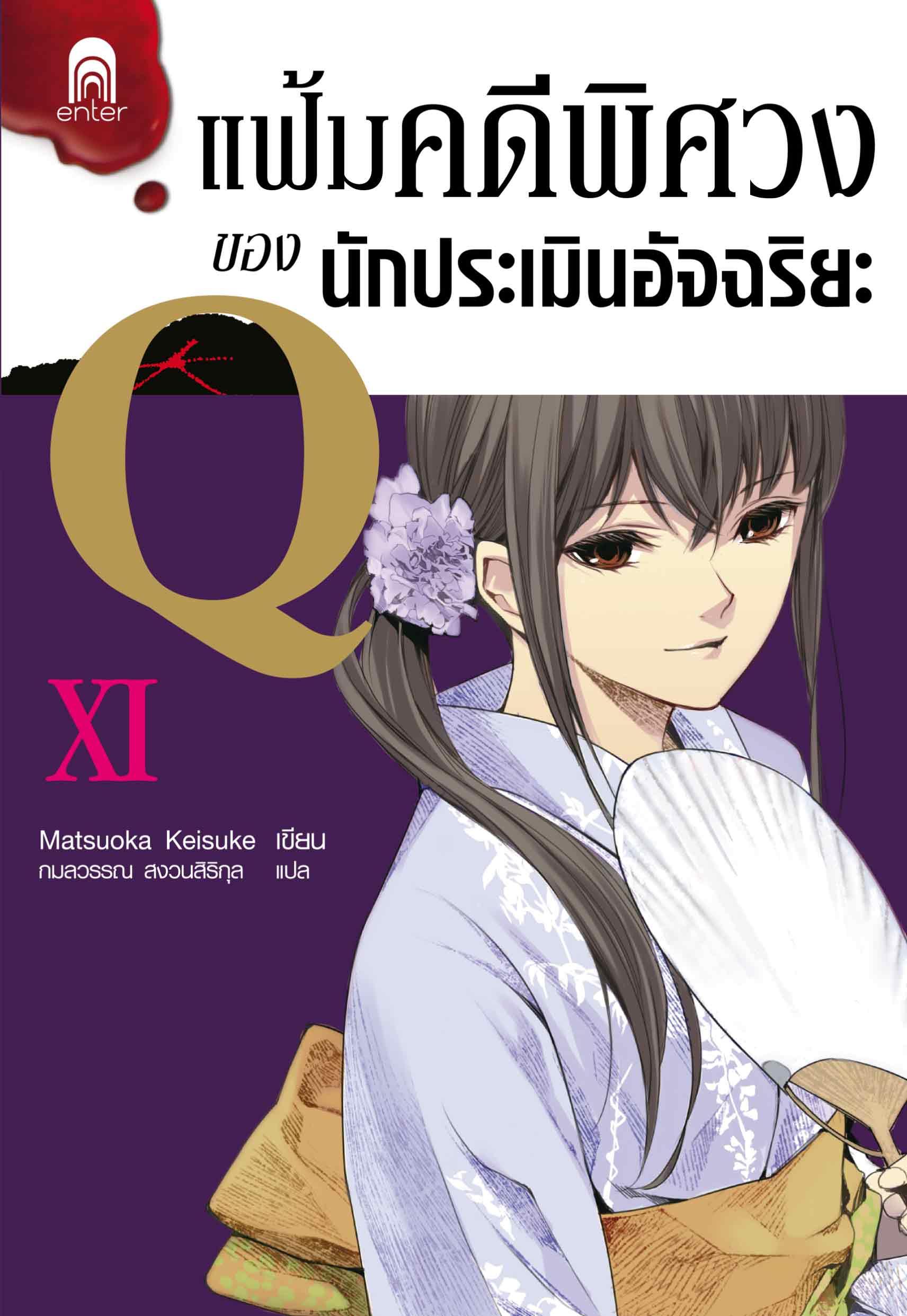 Newbook_Q11