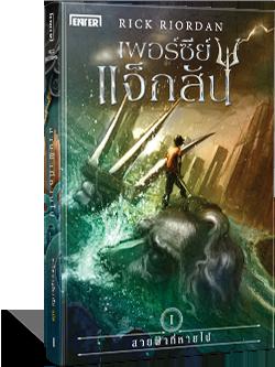 mockup_book_percy_1