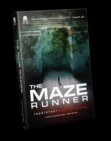Banner_New_Maze_Runner_1920X480_B3
