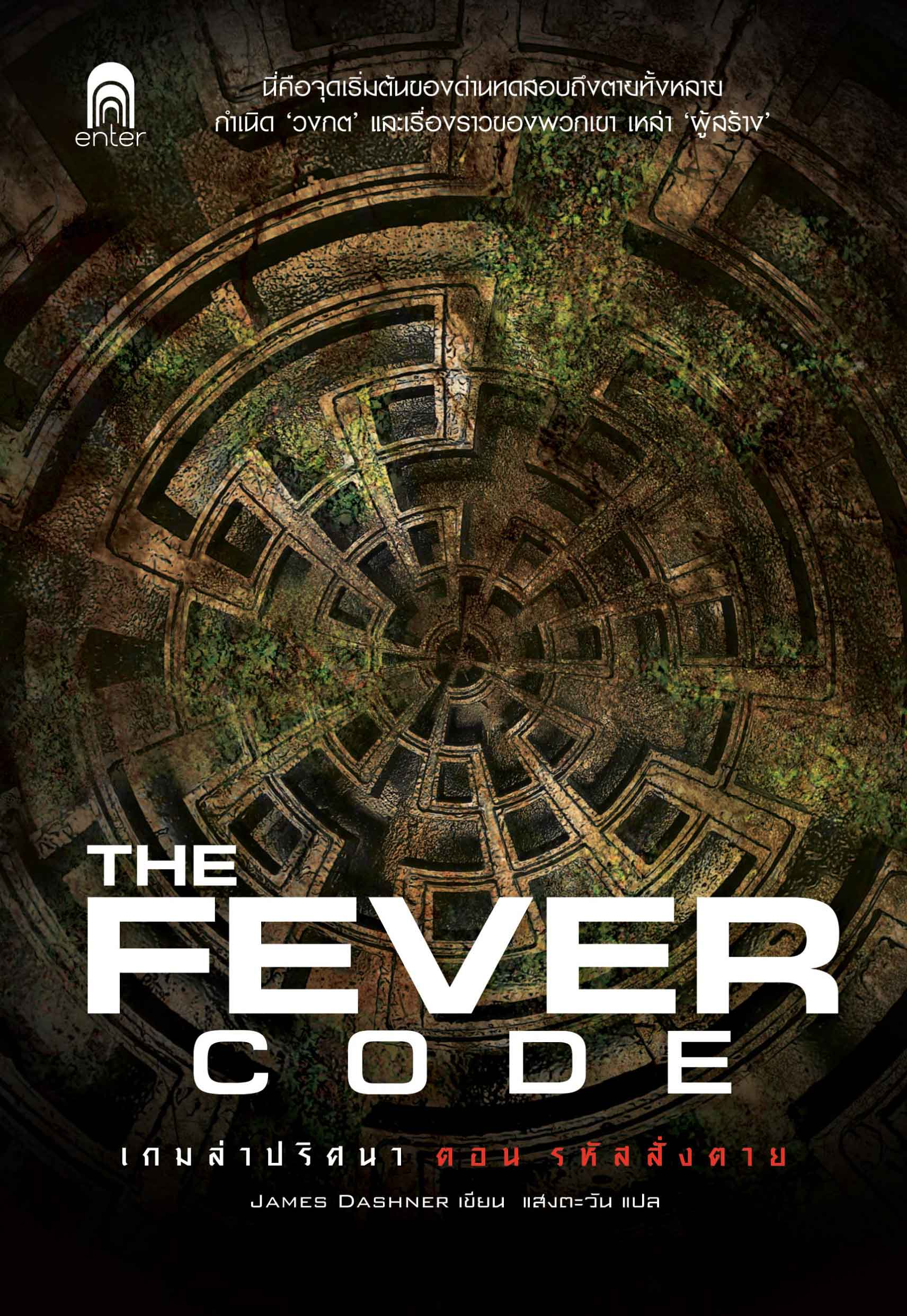 Fever_Code_1712X2484
