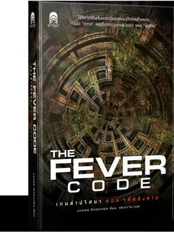 book_FeverCode