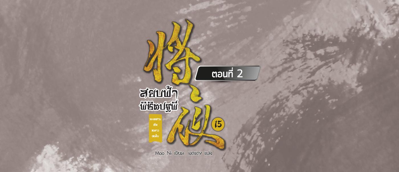 content_สยบฟ้า-เล่ม-15-2