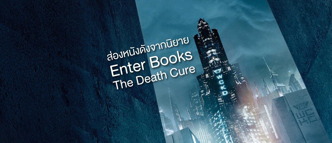 content_Enter-Books-ตอน-The-Death-Cure_V2