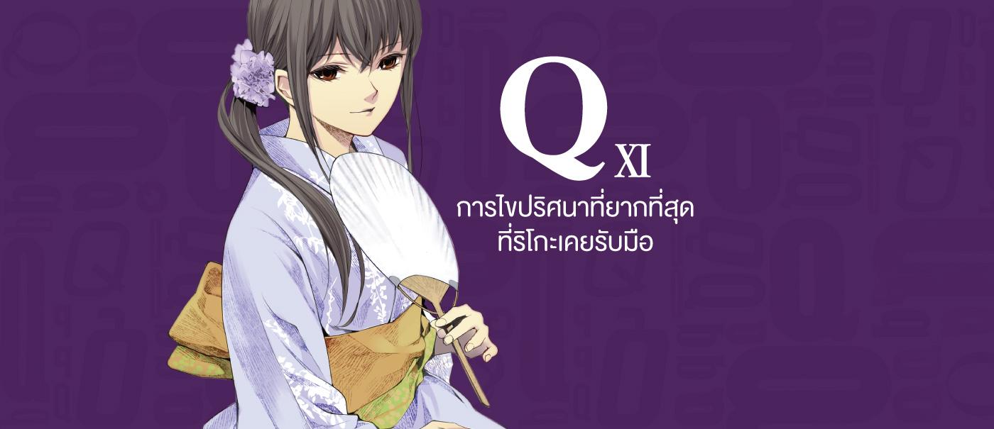 content_Q11_V2