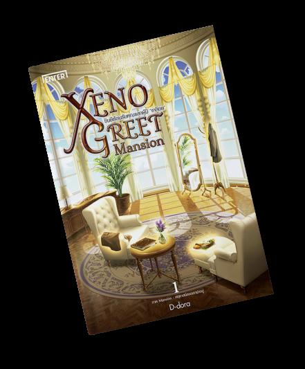Banner_Enter_Xeno-greet_edit_1