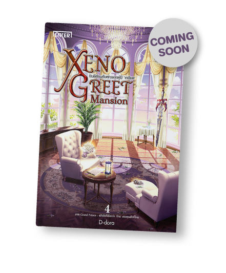 Banner_Enter_Xeno-greet_edit_4