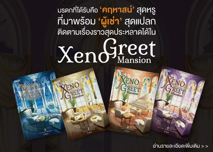 Banner_Enter_Xeno-greet_edit