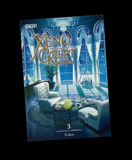 Banner_Enter_Xeno-greet_edit_b1