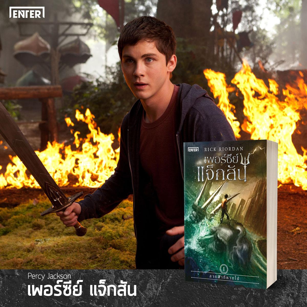Enter_Movies_Percy