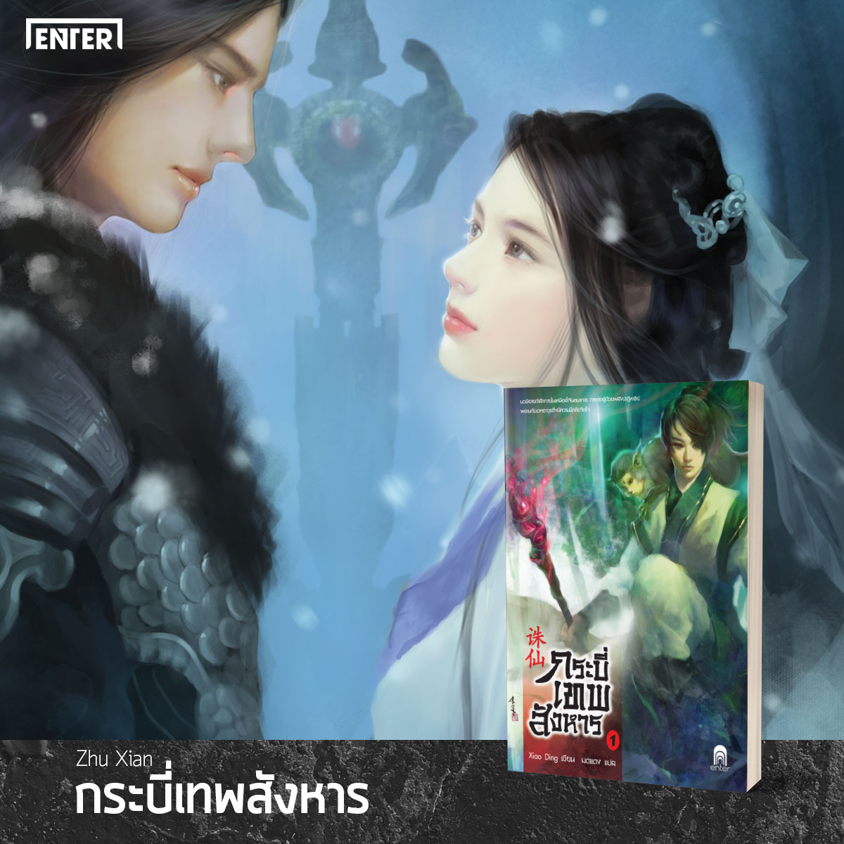 Enter_Movies_ZhuXian