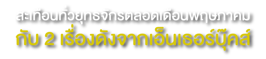 Banner_ENTER_MAY_copy