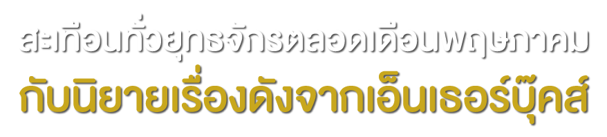 Banner_ENTER_MAY_ok_c1