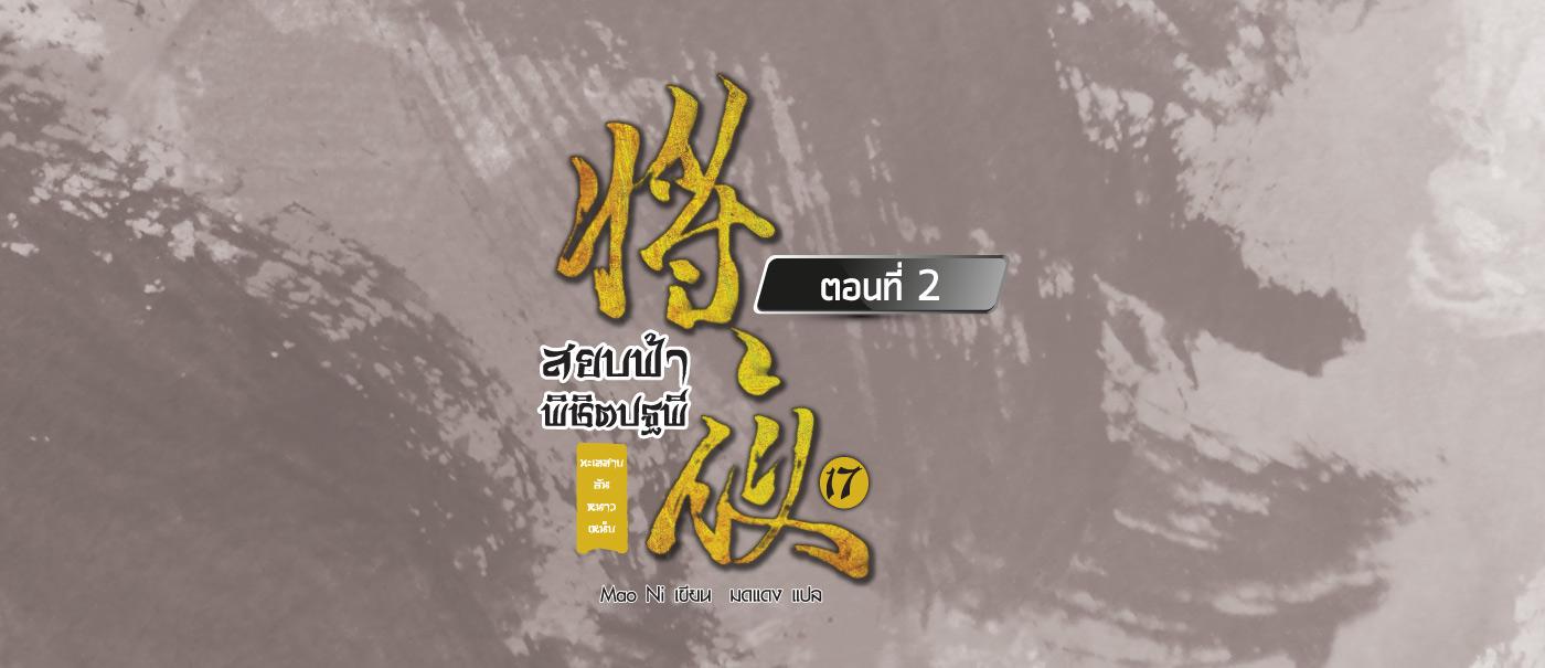 content_สยบฟ้า-เล่ม-17-2