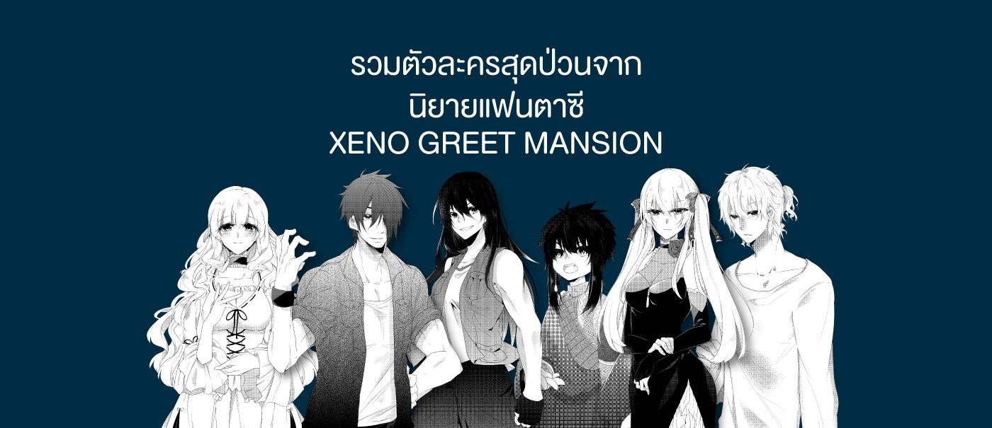 รวมตัวละครสุดป่วนจากนิยายแฟนตาซี Xeno Greet Mansion ยินดีต้อนรับคุณแขกผู้มี 'เกลียด'