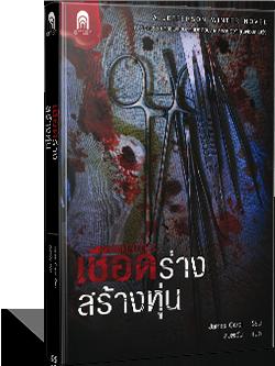 mockup-book3
