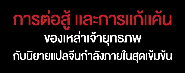 Banner_All_เพลงกลอนคลั่งยุทธ์8_C1