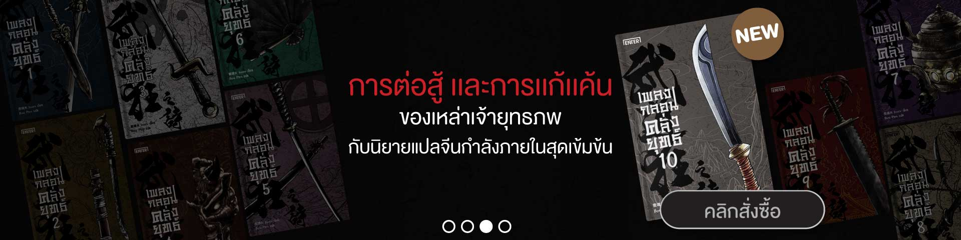 Banner_All_เพลงกลอนคลั่งยุทธ์8_EX