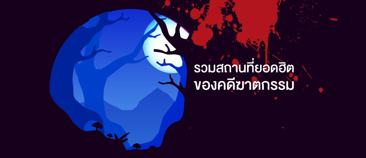 อังคาร_17_7_61_V2