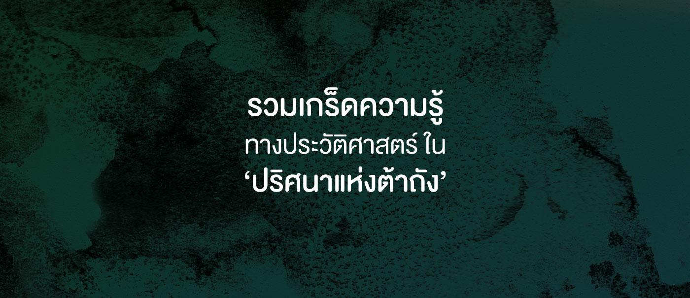 อังคาร_14_8_61