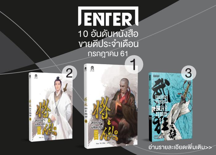 NEW_Banner_หนังสือขายดี_ENTER_700X502